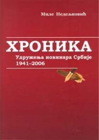 Hronika Udruženja novinara Srbije 1941-2006