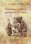Porodica u Srbiji sredinom 19. veka