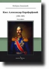 Knez Aleksandar Karadjordjević