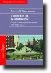U potrazi za zaštitnikom. Studije o srpsko-američkim vezama 1878-1920