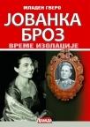 Jovanka Broz - Vreme izolacije