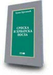 Srpska i hrvatska posla