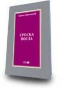 Srpska posla