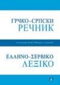 Grčko - srpski rečnik