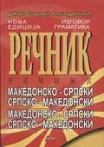 Makedonsko-srpski, srpsko-makedonski rečnik