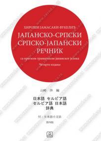 Japansko-srpski / srpsko-japanski rečnik sa kratkom gramatikom japanskog jezika