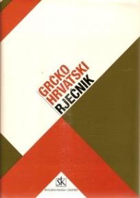 Grčko - hrvatski rječnik