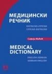 Medicinski rečnik englesko-srpski, srpsko-engleski
