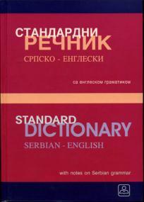 Standardni srpsko - engleski rečnik