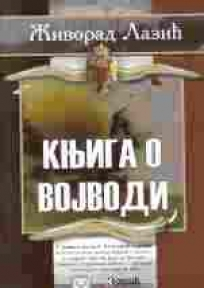 Knjiga o Vojvodi