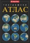 Geografski atlas, mek povez