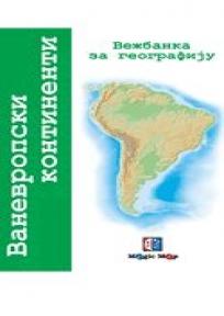 Vanevropski kontinent -atlas nemih karata
