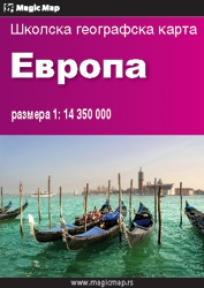 Evropa školska-geografska karta - -: knjiga | KorisnaKnjiga com