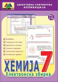 CD Elektronska zbirka Hemija 7