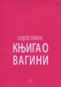Кnjiga o vagini