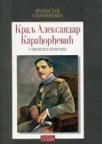 Kralj Aleksandar Karađorđević 1-3