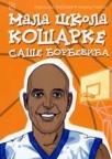Mala škola košarke Saše Đorđevića