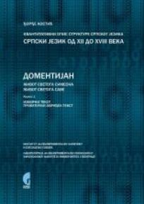 Domentijan. Kvantitativni opis strukture srpskog jezika: Srpski jezik od XII do XVIII veka