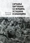 Saradnja partizana sa Nemcima, ustašama i Albancima