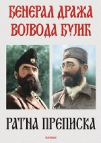 Đeneral Draža -  Vojvoda Đulić