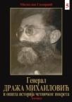 General Draža Mihailović i opšta istorija četničkog pokreta - peti tom