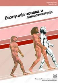 Evolucija čoveka i domestikacija