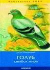 Golub - simbol mira