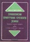 Pravopisni priručnik srpskog jezika