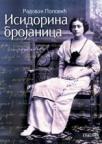 Isidorina Brojanica