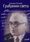 Građanin sveta (Todor Mаnojlović)