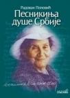 Pesnikinja duše Srbije  (Desаnkа Mаksimović)