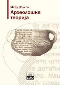 Arheološka teorija