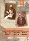 Stojan Novaković i Vladimir Karić