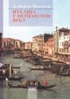 Italija u petnaestom veku