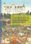 Habzburška monarhija