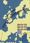 Evropa u globalnom dobu