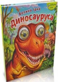 Velika trka dinosaurusa