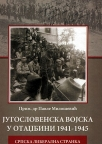 Jugoslovenska vojska u Otadžbini