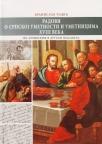 Radovi o srpskoj umetnosti i umetnicima XVIII veka