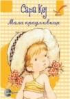 Male knjige Sare Kej Mala kradljivica