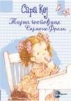 Male knjige Sare Kej Tajna gospođice Sajmons-Freli