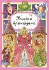 Mamine princeze Knjiga o princezama