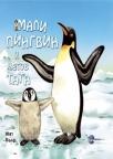 Luksuzna izdanja Mali pingvin i njegov tata