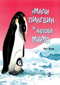 Luksuzna izdanja Mali pingvin i njegova mama