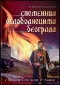 Spomenica oslobodiocima Beograda u prvom srpskom ustanku
