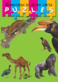 Slagalice Životinje iz celog sveta