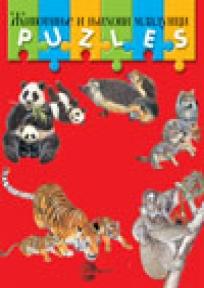 Slagalice Životinje i njihovi mladunci