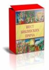 6 biblijskih priča