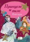 Princeze i vile - Pepeljuga