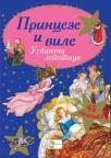 Princeze i vile - Uspavana lepotica